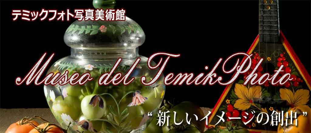 テミックフォト/TEMIKPHOTO Office
