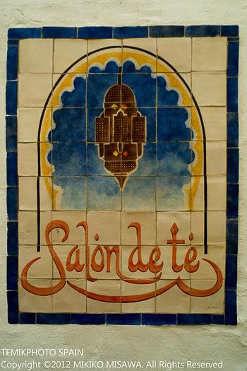 ティー・サロンの看板:白い漆喰壁の外壁に埋め込まれた絵タイル  1495