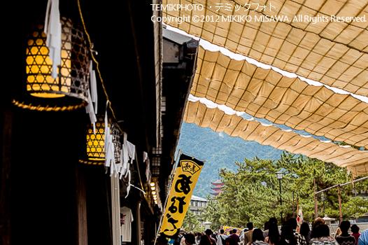参道の店(広島・宮島)  1400