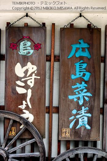 看板(広島・宮島)  1398