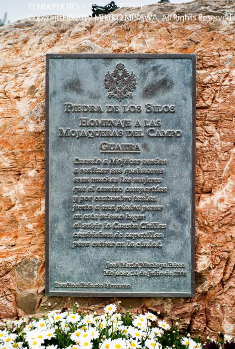 モハケーラの彫像の説明盤(アンダルシア地方・モハカール)  3856