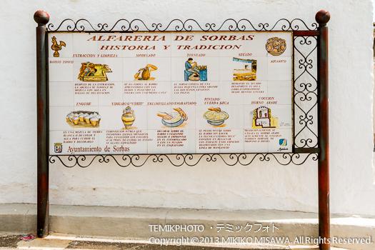 中世からの陶芸の説明絵タイル・ソルバス村 (アンダルシア地方・アルメリア)  3529