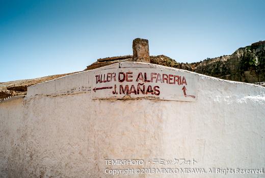 道路標示・ソルバス村 (アンダルシア地方・アルメリア)  3530