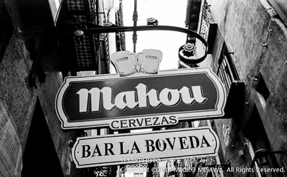 Blog-13-50 ビールの看板 トレド (カスティージャ・ラ・マンチャ地方・トレド)  7151