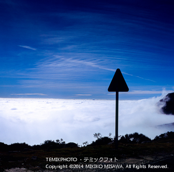 交通標識と雲海  10804