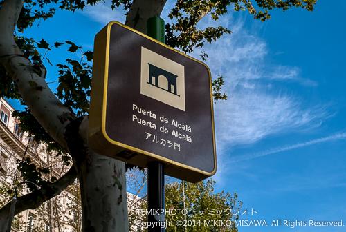 アルカラ門の標識(マドリード・独立広場) 13883