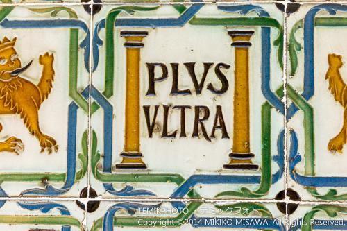 """ベンチの絵タイルの一枚 : 国章の「ヘラクレスの柱」と国の標語 ラテン文字で""""PLVS VULTRA"""" VLTRA""""(より彼方へ) 15440"""