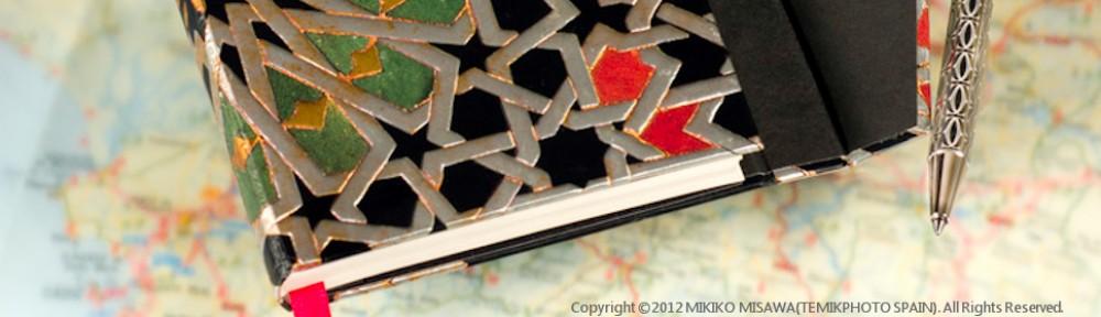 アラベスク文様の手帳から